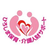 ひろしま保育・介護人財サポート事業